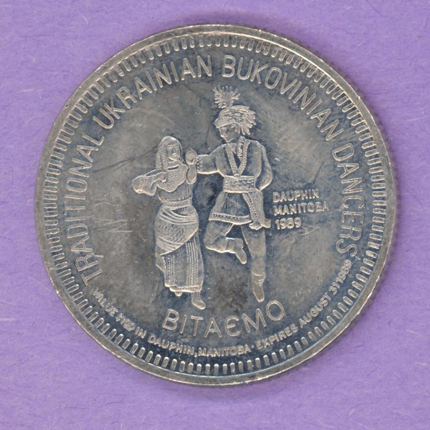 1989 Dauphin Manitoba Trade Token or Dollar Couple Dancing Festival Logo